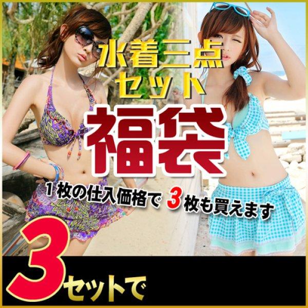 画像1: 3PCS入りの三点セットビキニ水着福袋 (1)