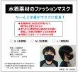 画像11: ファッションマスク水着生地マスク (11)