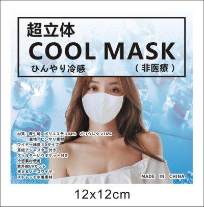 画像1: 冷感素材裏地変更耳紐ゴムに変更 ひんやり水着マスク5PCS+フィルター20枚セット(三つ証明が持ち輸出可能)